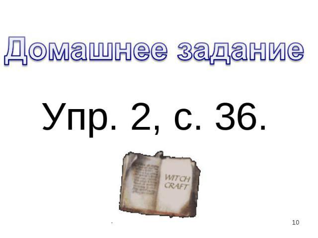 Домашнее заданиеУпр. 2, с. 36.