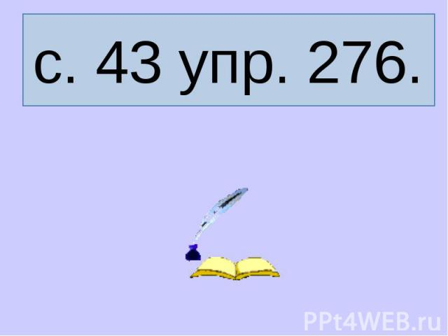 с. 43 упр. 276.