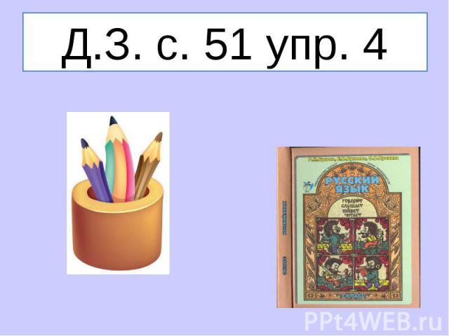 Д.З. с. 51 упр. 4