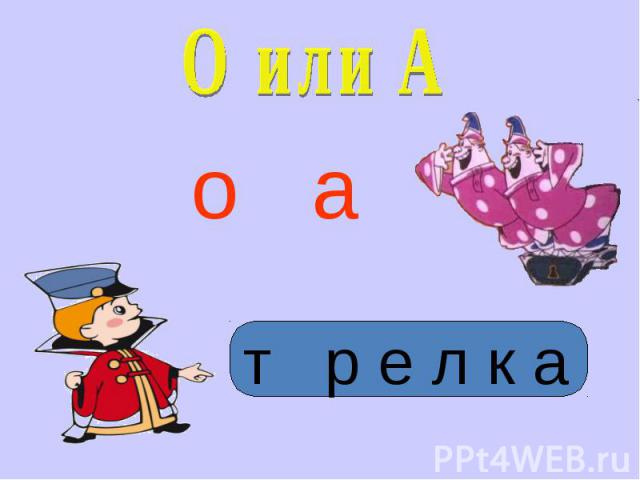 О или Ат р е л к а
