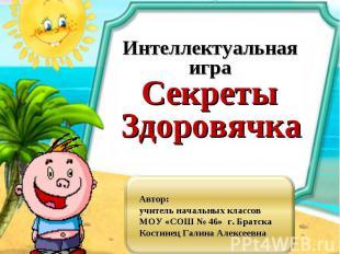 Интеллектуальная игра Секреты Здоровячка Автор: учитель начальных классов МОУ «С