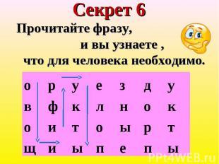 Секрет 6 Прочитайте фразу, и вы узнаете , что для человека необходимо.