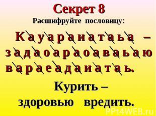 Секрет 8Расшифруйте пословицу: Секрет 8Расшифруйте пословицу: