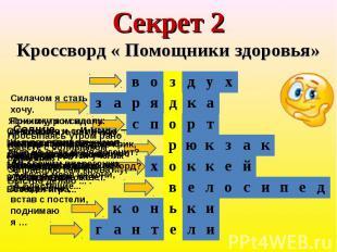 Секрет 2Кроссворд « Помощники здоровья»