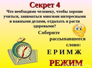 Секрет 4Что необходимо человеку, чтобы хорошо учиться, заниматься многими интере