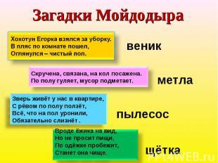Загадки Мойдодыра Хохотун Егорка взялся за уборку.В пляс по комнате пошел, Оглян