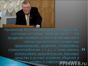 """Профессор Л.И.Скворцов дает определение, согласно которому """"Культура речи"""" – это"""