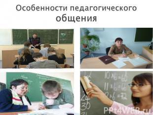 Особенности педагогического общения