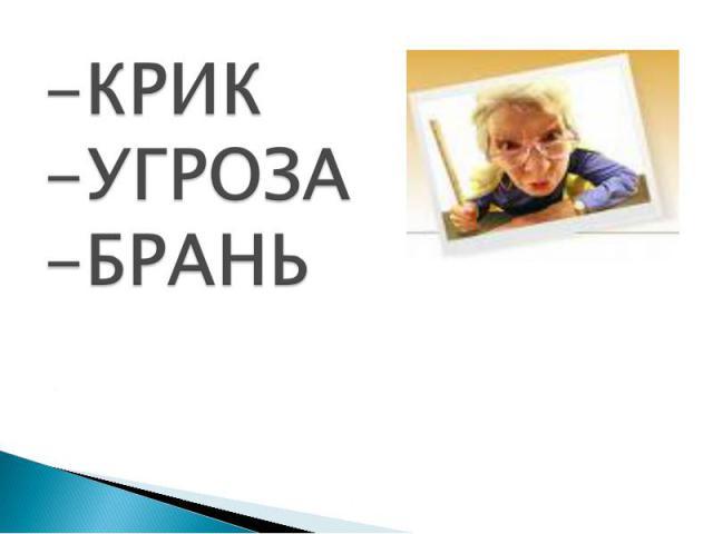 -КРИК-УГРОЗА-БРАНЬ