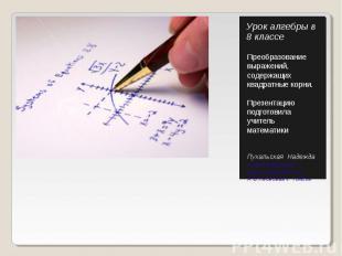 Урок алгебры в 8 классе Преобразование выражений, содержащих квадратные корни.Пр