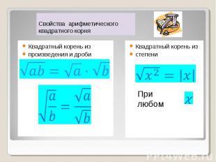 Свойства арифметического квадратного корня Квадратный корень из произведения и д