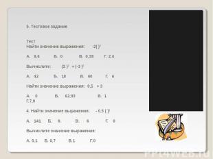 5. Тестовое заданиеТестНайти значение выражения: -2( )2А. 9,6 Б. 0 В. 0,38 Г.