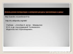 Используемая литература и интернет-ресурсы презентации к уроку: http://yandex.ru