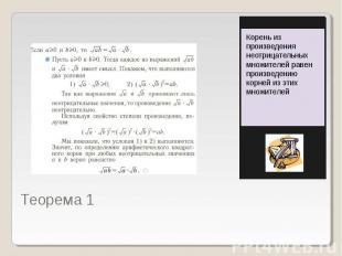 Корень из произведения неотрицательных множителей равен произведению корней из э