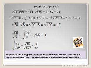 Теорема 2 Корень из дроби, числитель которой неотрицателен, а знаменатель положи