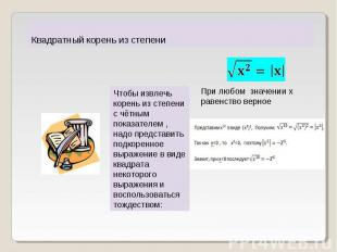 Квадратный корень из степени Чтобы извлечь корень из степени с чётным показателе