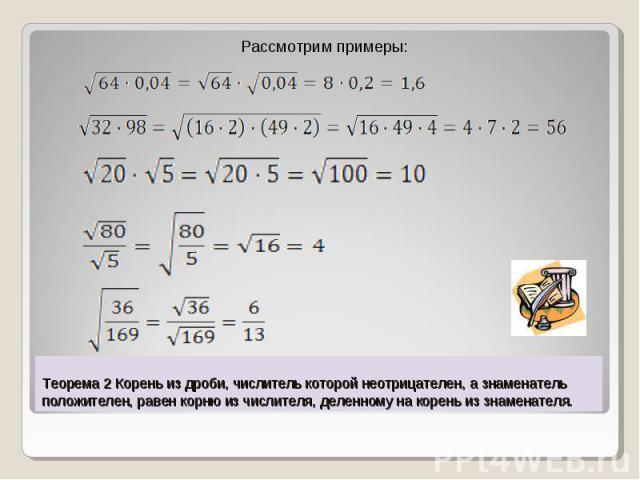 Теорема 2 Корень из дроби, числитель которой неотрицателен, а знаменатель положителен, равен корню из числителя, деленному на корень из знаменателя.