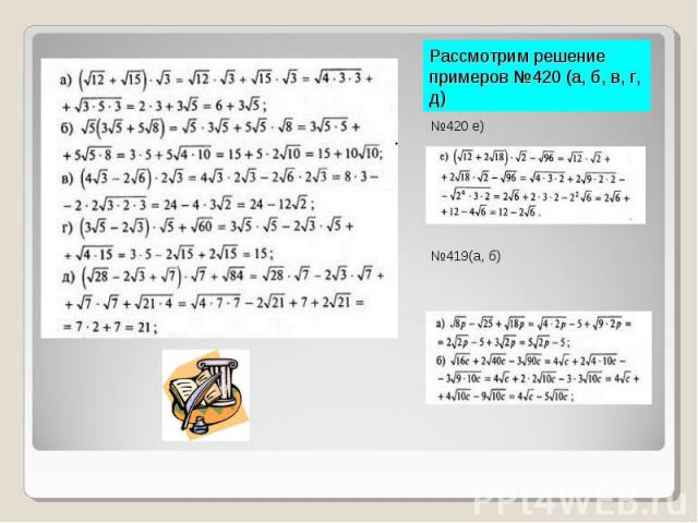 Рассмотрим решение примеров №420 (а, б, в, г, д)