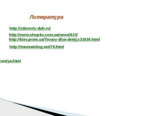 Литература http://zdoroviy-duh.ru/ http://www.shop4u.com.ua/news/623/ http://kie