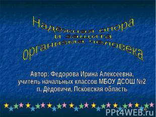 Надёжная опора и защитаорганизма человека Автор: Федорова Ирина Алексеевна, учит