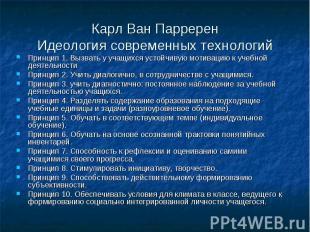 Карл Ван ПарреренИдеология современных технологий Принцип 1. Вызвать у учащихся