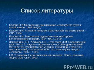 Список литературы Белова Н.И.Мастерская: приглашение к поиску// На путях к новой