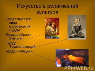 Искусство в религиозной культуре Существует три вида изображений Будды: Будда в