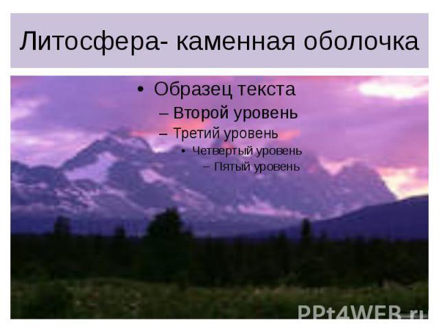 Литосфера- каменная оболочка