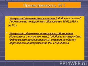Преемственность ФГТ Концепция дошкольного воспитания (одобрена коллегией Госкоми
