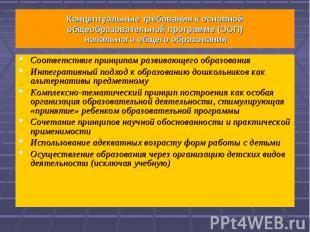 Концептуальные требования к основной общеобразовательной программе (ООП) начальн