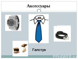 Аксессуары Галстук
