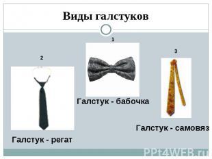 Виды галстуков Галстук - регатГалстук - бабочкаГалстук - самовяз