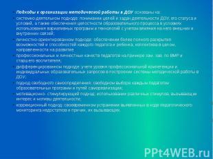 Подходы к организации методической работы в ДОУ основаны на: системно-деятельном