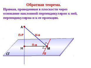 Обратная теорема.Прямая, проведенная в плоскости через основание наклонной перпе