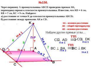 №150. Через вершину А прямоугольника АВСD проведена прямая АК, перпендикулярная