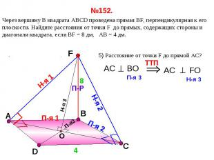 №152. Через вершину B квадрата АВСD проведена прямая ВF, перпендикулярная к его