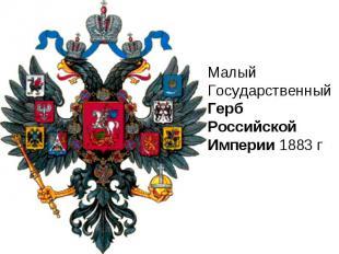 Малый Государственный Герб Российской Империи 1883 г