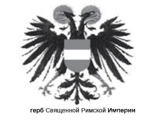 герб Священной Римской Империи