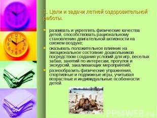 1. Цели и задачи летней оздоровительной работы. развивать и укреплять физические