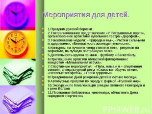 Мероприятия для детей. 1.Праздник русской березки.2.Театрализованное представлен