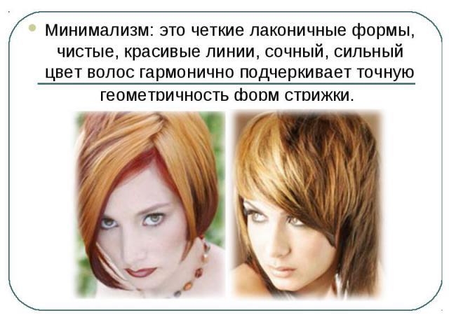 Минимализм: это четкие лаконичные формы, чистые, красивые линии, сочный, сильный цвет волос гармонично подчеркивает точную геометричность форм стрижки.