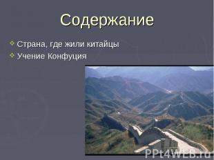 Содержание Страна, где жили китайцыУчение Конфуция