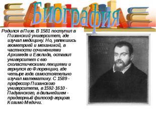 Биография Родился в Пизе. В 1581 поступил в Пизанский университет, где изучал ме