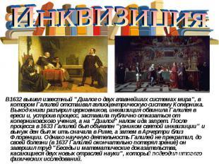 """Инквизиция В1632 вышел известный """"Диалог о двух главнейших системах мира"""", в кот"""