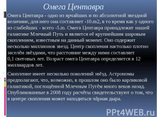 Омега Центавра Омега Центавра - одно из ярчайших и по абсолютной звездной величи
