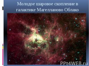 Молодое шаровое скопление в галактике Магелланово Облако