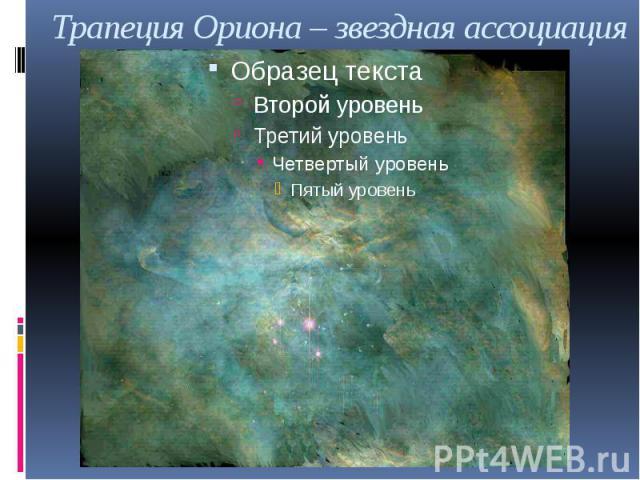 Трапеция Ориона – звездная ассоциация