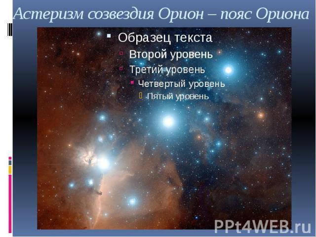 Астеризм созвездия Орион – пояс Ориона