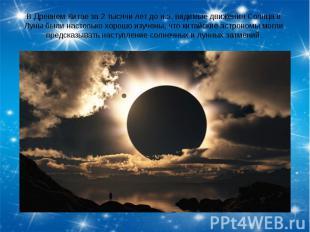 В Древнем Китае за 2 тысячи лет до н.э. видимые движения Солнца и Луны были наст
