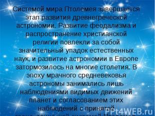 Системой мира Птолемея завершается этап развития древнегреческой астрономии. Раз